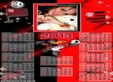 Calendário Mengo 2013