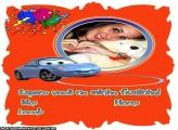 Convite Aniversário Filme Carros